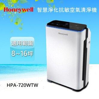 Honeywell HPA720WTW智慧抗敏空氣清淨機<買大送小>+贈HHT270WTWD1個人用空氣清淨機