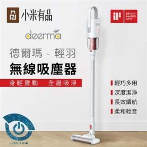 【小米有品】德爾瑪手持無線吸塵器VC20S家用手持靜音 強力除塵?
