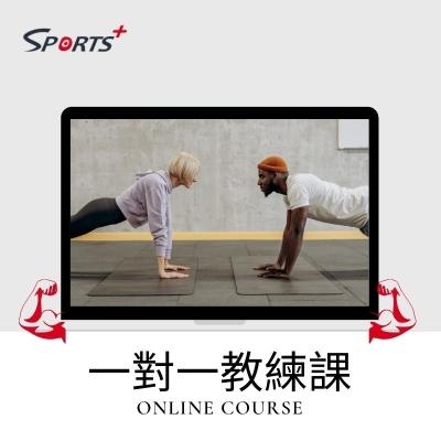 【環球健身中心】線上一對一私人教練課程