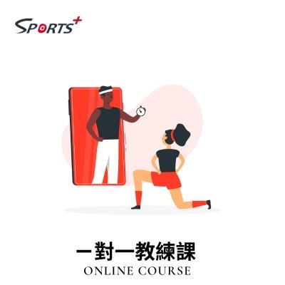 【環球健身中心】線上一對二私人教練課程