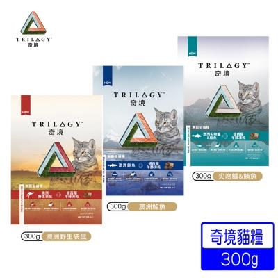 【奇境】紐西蘭羊肺凍乾無穀全貓糧300g+(多口味選一)_風車