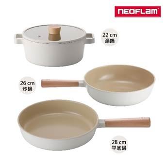 【NEOFLAM】FIKA系列鑄造鍋三件組(22湯+26炒+28平)