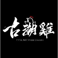 【古潮雞】無骨雞腿肉-冷凍料理包-10包組