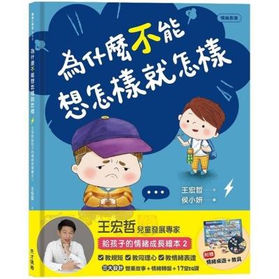 【金石堂】為什麼不能想怎樣就怎樣:王宏哲給孩子的情緒教育繪本2(贈1桌遊1學具)