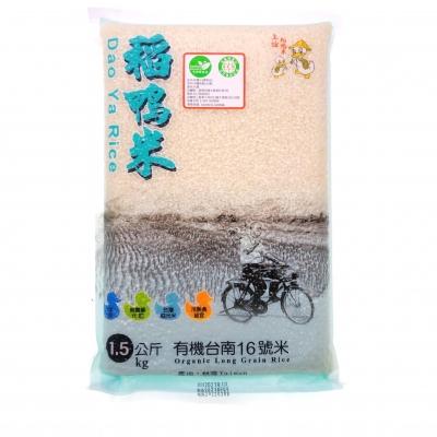 【上誼稻鴨米】稻鴨米有機台南16號白米 台版越光米 1.5kg 有機米