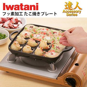 【早點名露營生活館】日本 岩谷 IWATANI 章魚燒烤盤