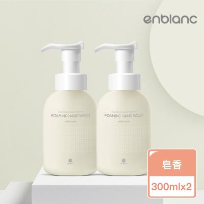 【ASHABABY】ENBLANC 天然香氛洗手慕斯 皂香 300ml 2入