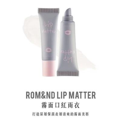 【Be My Boyfriend】ROM&ND霧面口紅雨衣LIP MATTER霧化唇膜