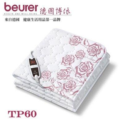 【培芝家電】德國博依 beurer 單人定時型 銀離子抗菌床墊型電毯 TP60