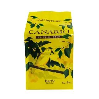 【咖樂迪咖啡農場】濾掛式咖啡 巴西金絲雀 (10gx8袋)