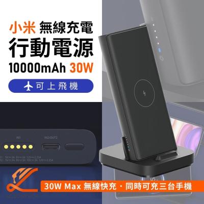 【小米有品】無線行動電源30W 10000mAh 快速充電